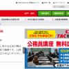 TACの公務員試験対策講座
