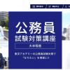 東京アカデミーの公務員試験対策講座