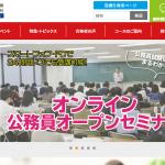 EYEの公務員試験対策講座